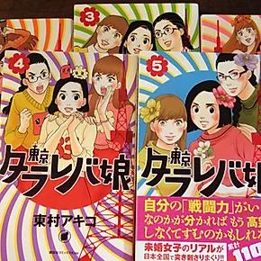 シリーズ「読了~!」漫画編