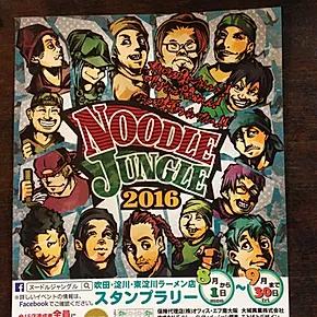 ヌードルジャングル 2016