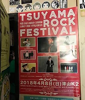 津山ミュージックフェス♪