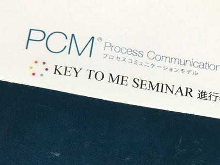 PCMセミナー3回目の「Key to me」