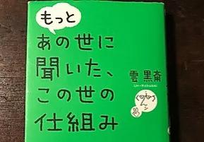 シリーズ「読了~!」もっと、あの世に聞いた、この世のしくみ 他