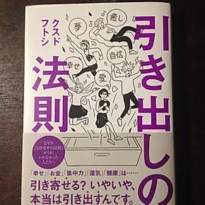 シリーズ「読了~!」引き出しの法則