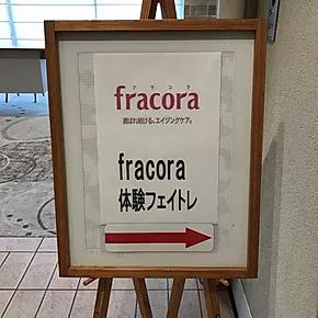 Fracora エイジングケア@大阪
