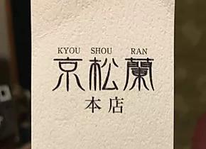 ざ!京松蘭~!!!