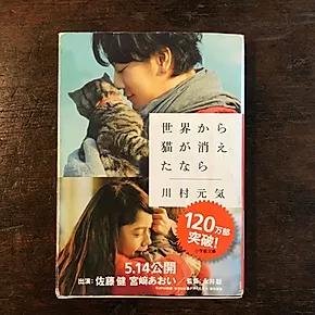 シリーズ「読了~!」 世界から猫が消えたなら他