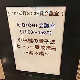 小林健さんの量子波ヒーラー養成講座~基礎編~&ミニ講演会に行ってきた!
