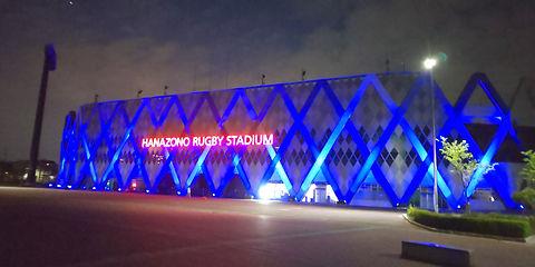 hanazono_rugby_stadium_1.jpeg