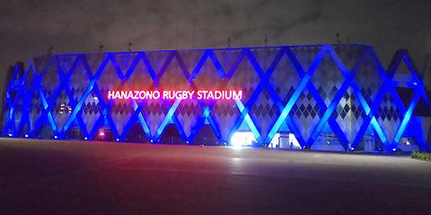 hanazono_rugby_stadium_2.JPG