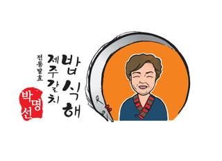박명선 제주갈치밥식해