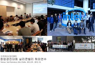 20140117-SOCEUSA-인천진흥원-SOCEUSA.jpg