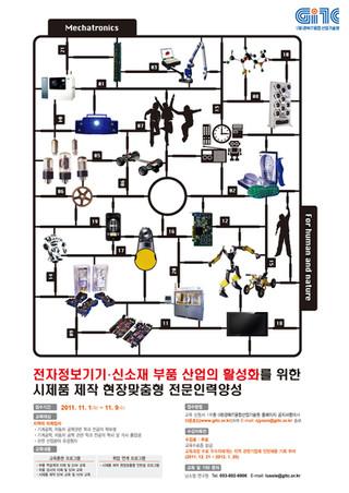 경북IT융합기술연구원