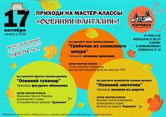 """МАСТЕР -КЛАССЫ """"ОСЕННЯЯ ФАНТАЗИЯ"""""""