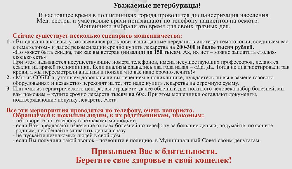 Плакат_осторожно мошенники! 2.jpg