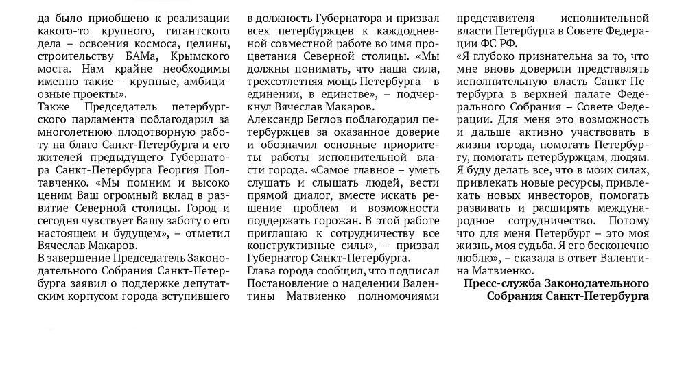 Церемония официального вступления в должность губернатора Санкт-Петербурга
