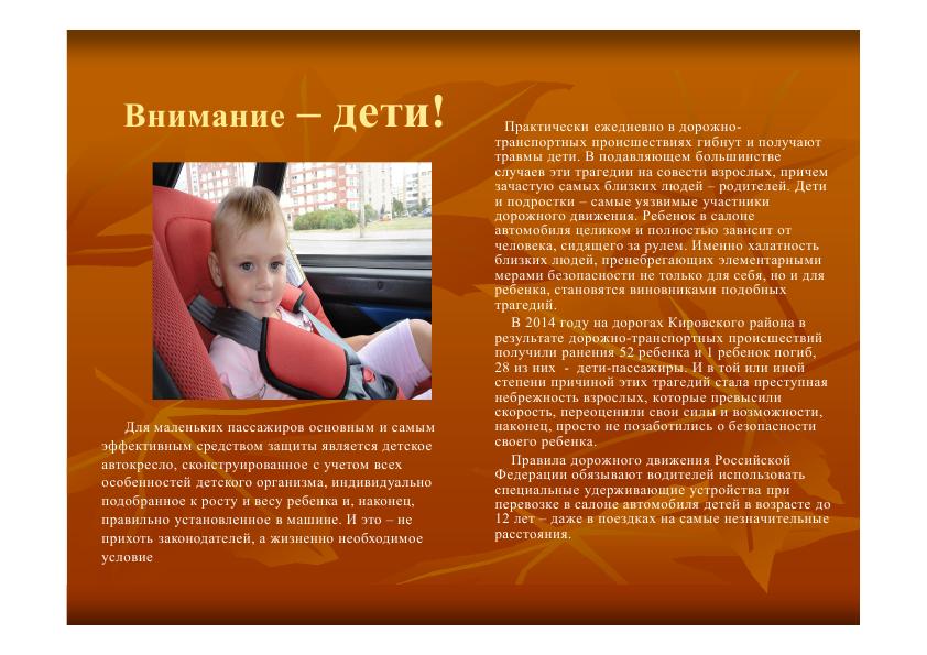 ребенок в кресле (1)_001.png