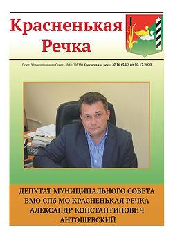 16-1_page-0001.jpg