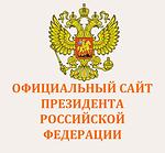 Официальный Сайт Президента Российской Федерации Владимира Владимировича Путина