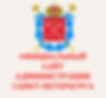 Официальный Сайт Администрации Санкт-Петербурга