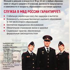 ПОЛИЦИЯ КИРОВСКОГО РАЙОНА САНКТ-ПЕТЕРБУРГА ПРИГЛАШАЕТ НА РАБОТУ