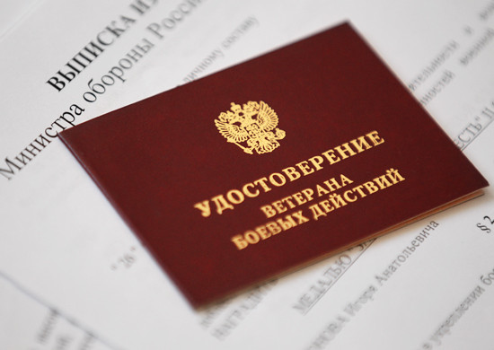 1393825038_medal-veteran-boevyh-dejstvij-3.jpg