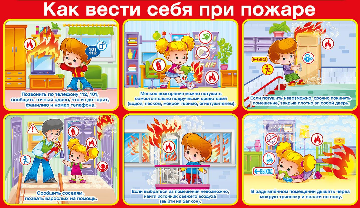 """Картинки по запросу """"пожарная безопасность для детей"""""""