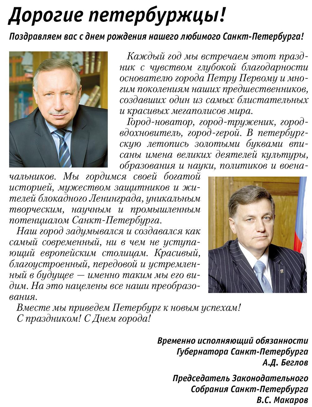 Поздравление Вас с Днем рождения Нашего любимого Санкт-Петербурга