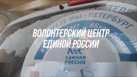 ВОЛОНТЕРСКИЙ ЦЕНТР «ЕДИНОЙ РОССИИ» ПРОДОЛЖАЕТ СВОЮ РАБОТУ