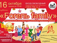 """CЕМЕЙНОЕ ПРЕДСТАВЛЕНИЕ """"ФОРЕЛЬ FAMILY"""""""