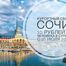 Путешествующие по России должны помнить, что в некоторых регионах страны введен «курортный сбор»