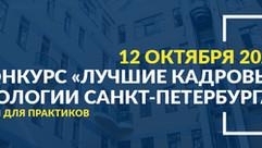 ЛУЧШИЕ КАДРОВЫЕ ТЕХНОЛОГИИ САНКТ-ПЕТЕРБУРГА 2020