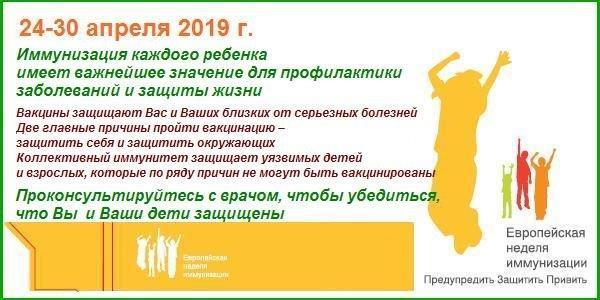 Европейская неделя иммунизации 24-30 апреля 2019 года