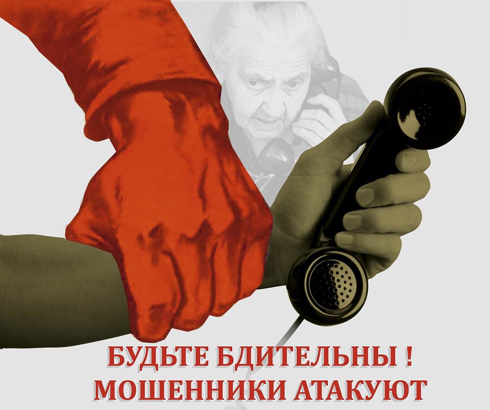 Плакат_осторожно мошенники! 1.jpg