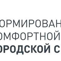 СДЕЛАЕМ ГОРОД КОМФОРТНЕЕ