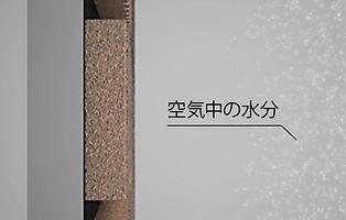 親水機能_01.jpg