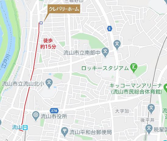 流山駅からのアクセス2.jpg