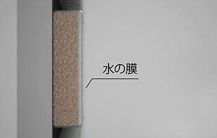 親水機能_02.jpg