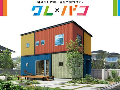 自分で組み立てる家