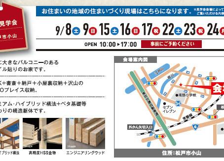 【イベント】構造見学会の実施in松戸