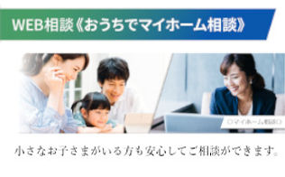 Web相談バナー.jpg