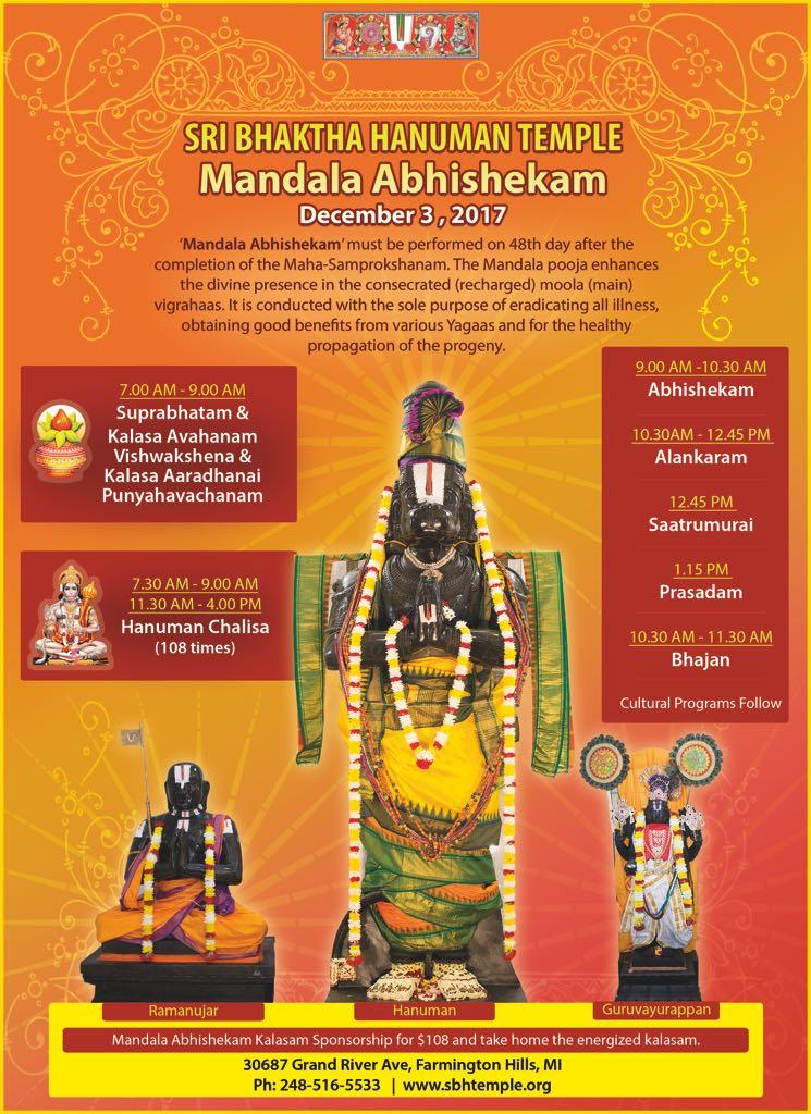 Mandala Abhishekam - Dec 3rd 2017, 7:00 AM - 2:00 PM EST followed by