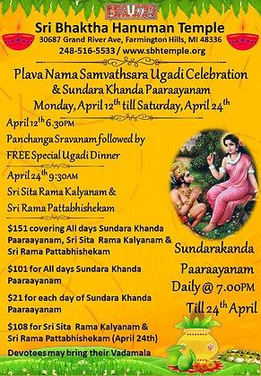 Sundara Khanda Paaraayanam Sponsorship - EACH DAY