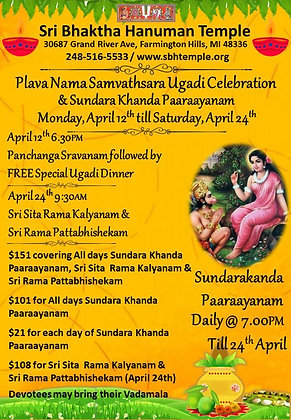 Sundara Khanda Paaraayanam only - ALL DAYS Sponsorship