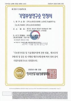 기업부설연구소 인정서_스마트이앤엠_200413.jpg
