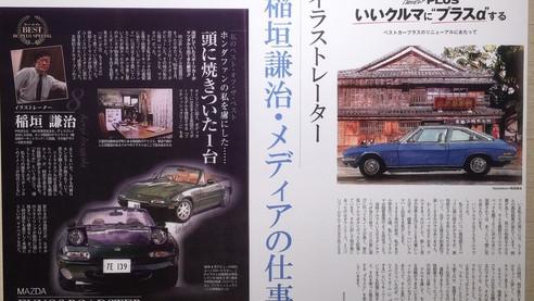ベストカー記事2.jpg