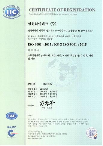 ISO9001(한글).jpg