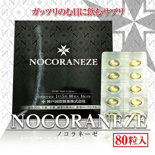 ノコラネーゼ (80粒入)