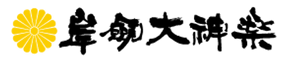 kishitsurugi_logo.png