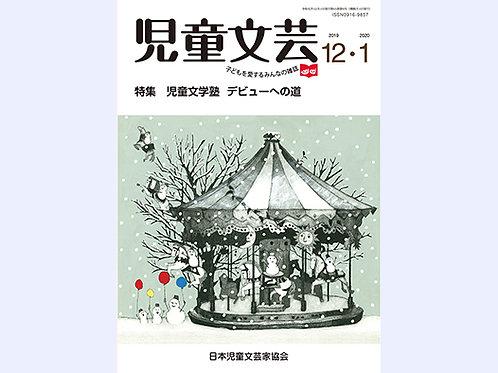 『児童文芸』2019年12月-2020年1月号