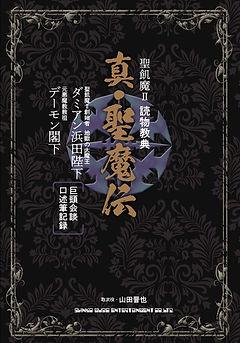 真・聖魔伝Cover.jpg