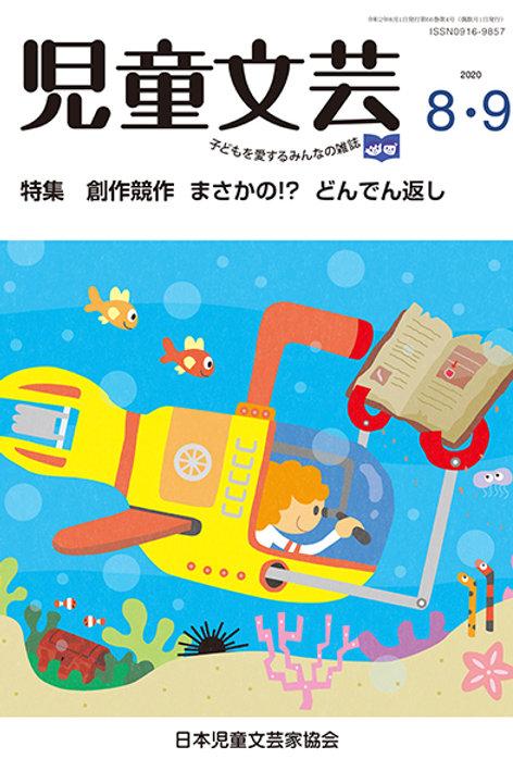 児童文芸2020年8-9月号